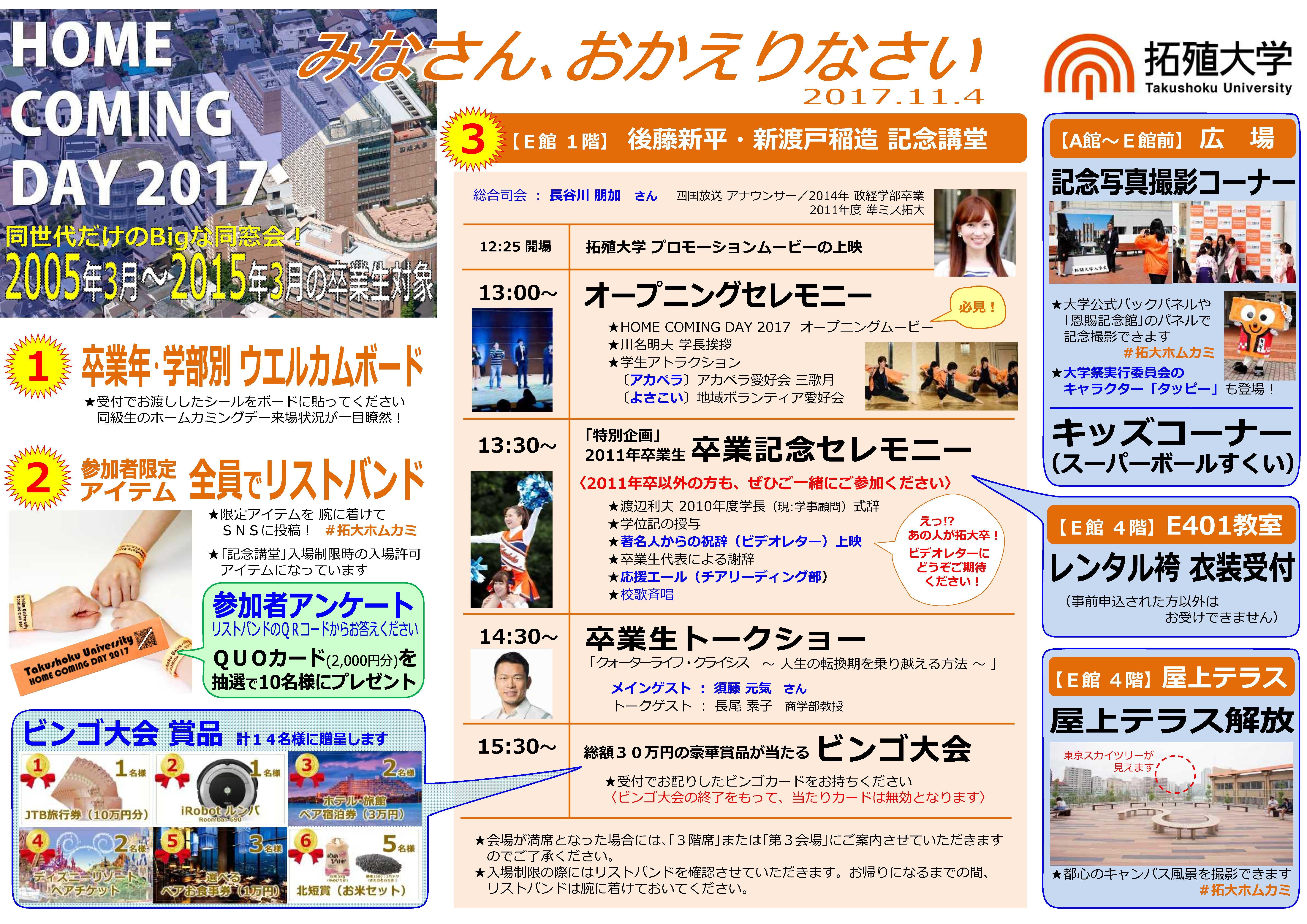 拓殖大学ホームカミングデー2017 当日掲出の「イベント一覧」ポスター (1/2)