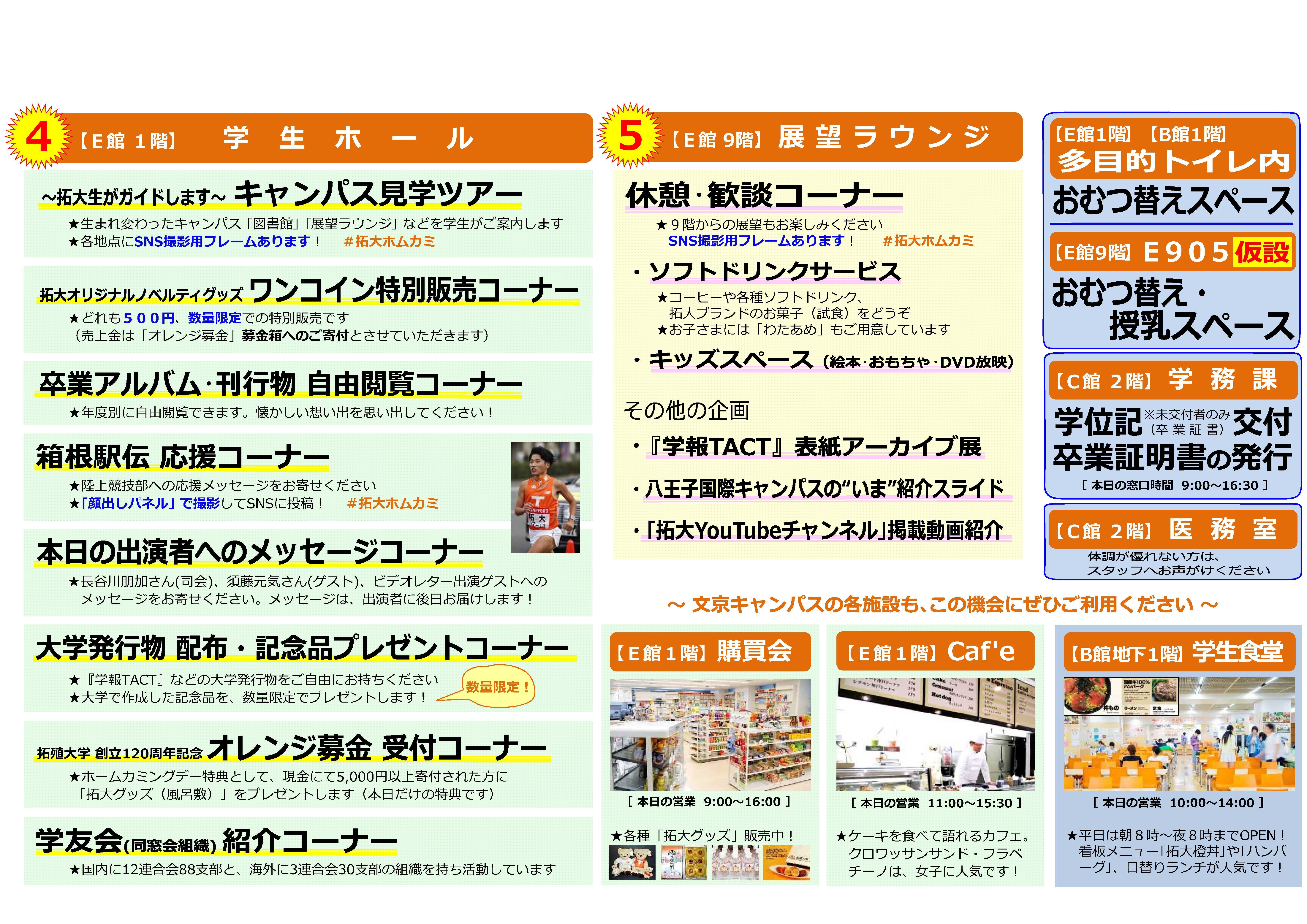 拓殖大学ホームカミングデー2017 当日掲出の「イベント一覧」ポスター (2/2)