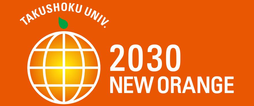 2020 TAKUSHOKU NEW ORANGE PROJECT