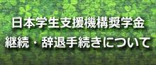 https://www.takushoku-u.ac.jp/campus_life/images/banner_left_20201210_shougakukinn.png