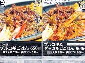 韓国料理デリキムチ