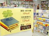 書籍・文庫・新書・雑誌(10%OFF)