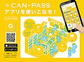 キャンパスアプリ