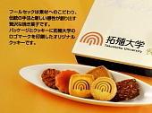 拓大オリジナルクッキー