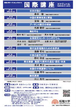 922_international_application_leaflet201804.jpg