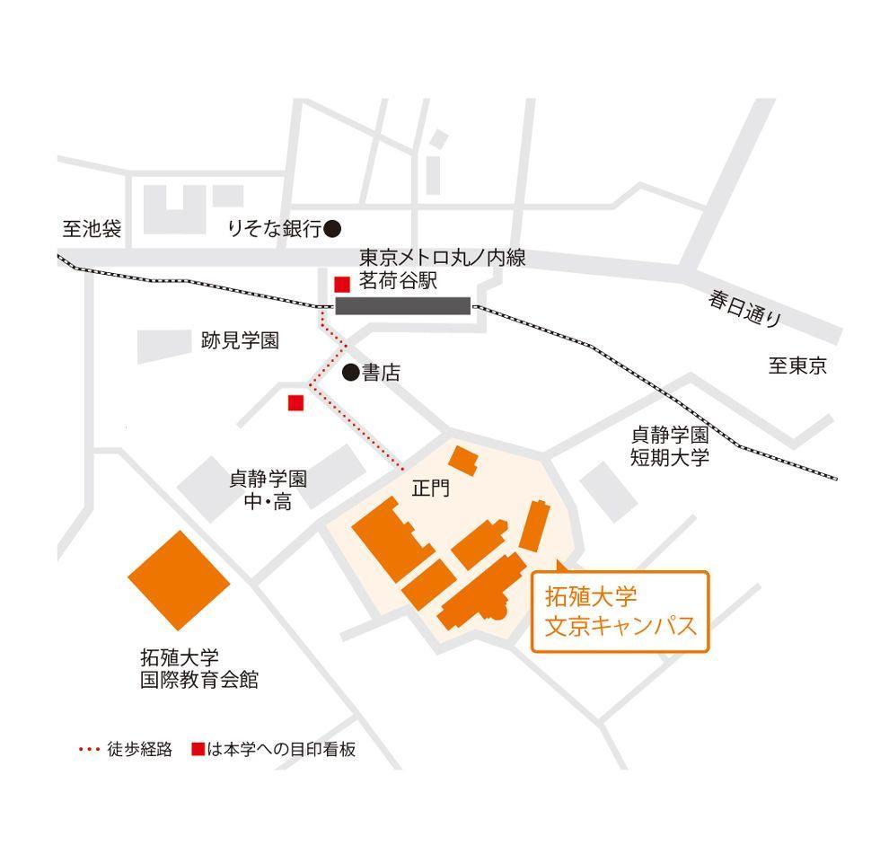 文京キャンパス アクセスマップ