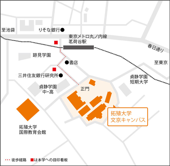 文京キャンパスアクセスマップ
