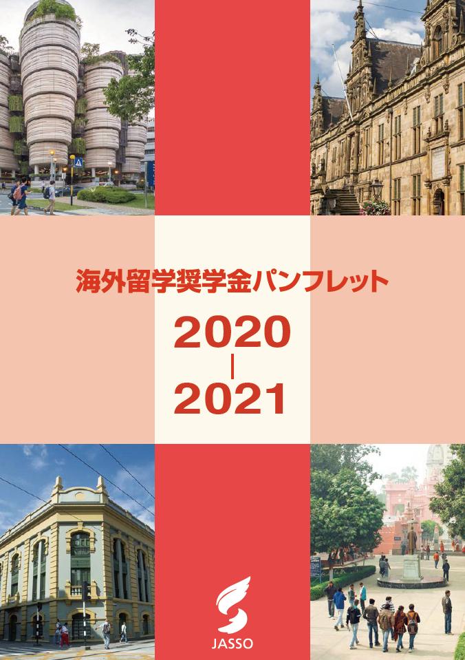 海外留学奨学金パンフレット