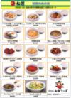 「松屋のお弁当」(クリックで拡大します)