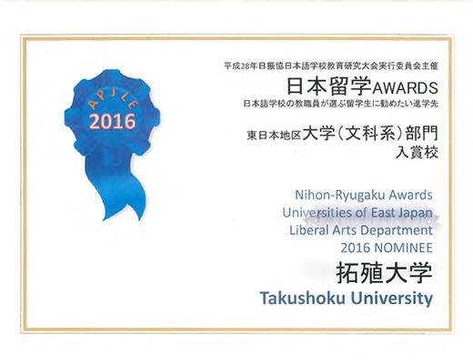 2016japan_study_abroad_award.png