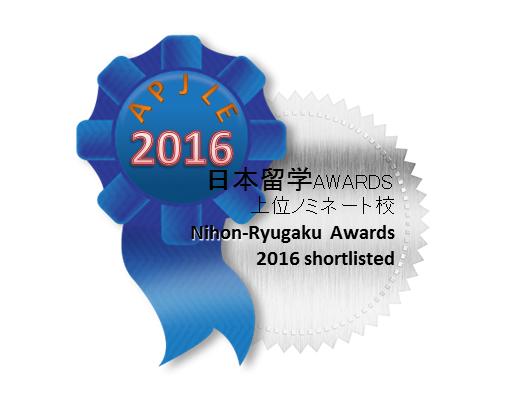2016japan_study_abroad_award_logo.png