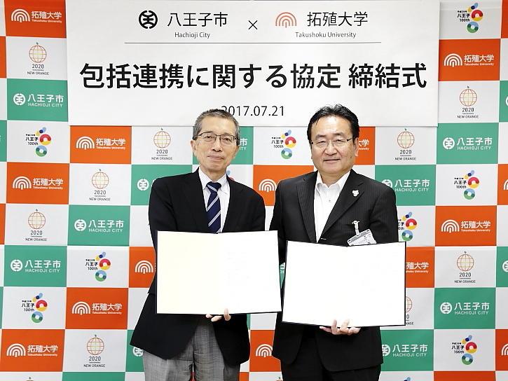 八王子市と包括連携協定を締結 地域の活性化や教育の研究・充実を推進