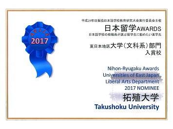 日本留学AWARDSを連続受賞(2016,2017年度)しました①