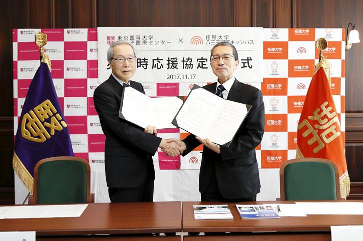 東京医科大学八王子医療センターと災害時応援協定を締結