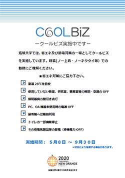 2017cool_biz.png