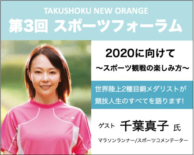 第3回「TAKUSHOKU NEW ORANGE スポーツフォーラム」
