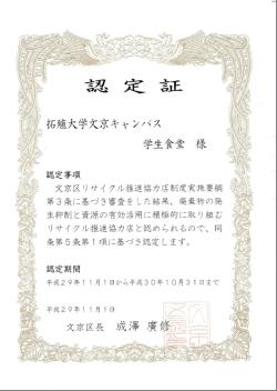 20180330bunkyo-gakushoku-nintei01.png