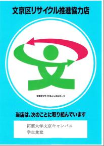 20180330bunkyo-gakushoku-nintei02.png