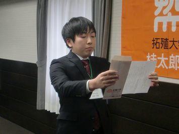 塚本塾生代表