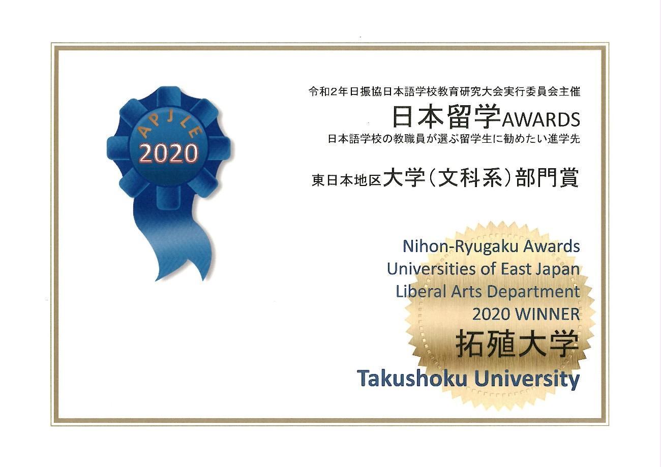 2020日本留学AWARDS大賞賞状