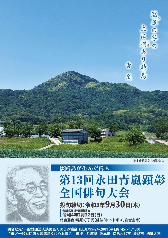 第13回永田青嵐顕彰全国俳句大会