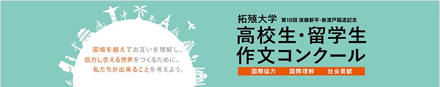 sakubun_19_banner-01.png
