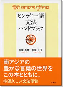 『ヒンディー語文法ハンドブック』 岡口典雄(政経学部講師)・岡口良子(言語文化研究所講師)著