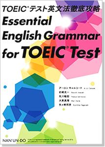 『Essential Grammar for TOEIC Test-TOEICテスト英文法徹底攻略』