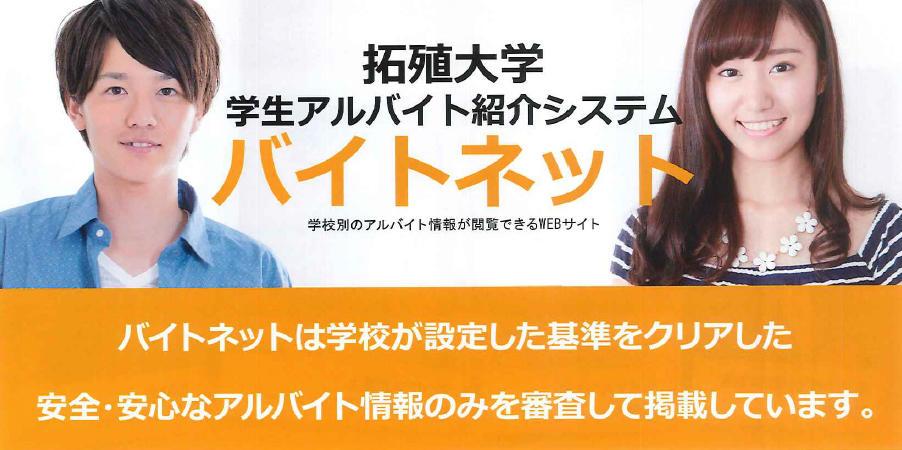 2018takushoku_job_work_system.jpg