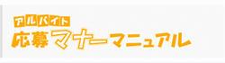 2018takushoku_job_work_system_nasic_mannerjpg.jpg