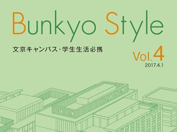 Bunkyo Style