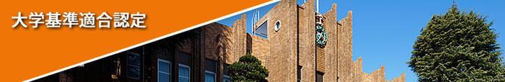 大学基準協会の大学評価(認証評価)結果