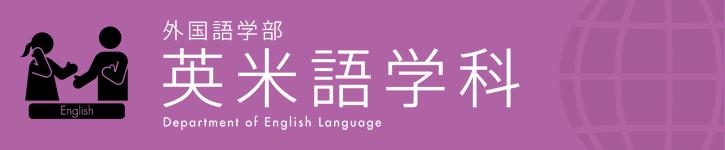 外国語学部 英米語学科
