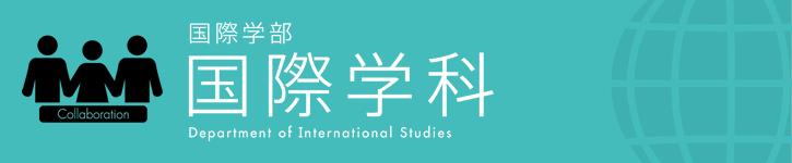 国際学部 国際学科