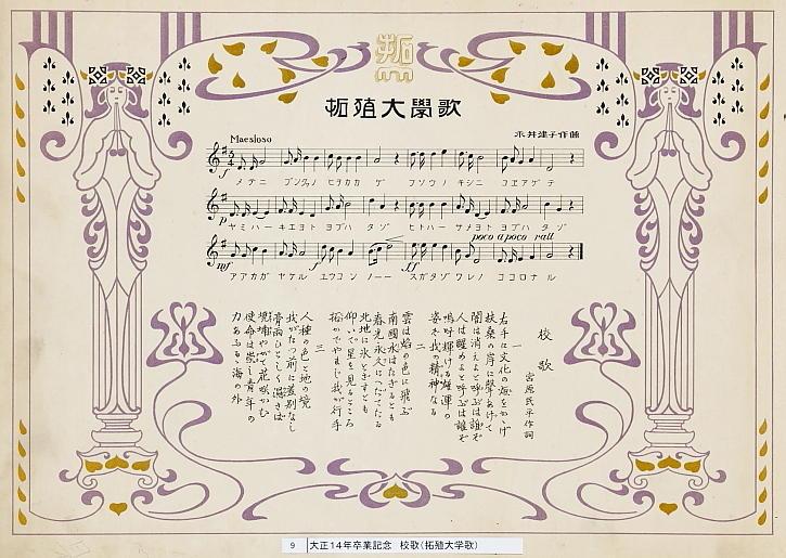 summary-song-badge_img_01.jpg