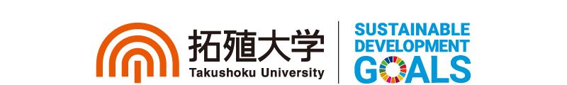 拓殖大学 × SDGs