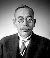 永田 秀次郎